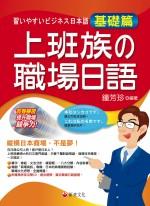 上班族の職場日語,基礎篇