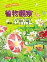 植物觀察童話記 /