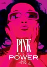 粉紅力 =  Pink power /