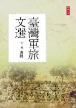 臺灣軍旅文選