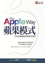 蘋果模式 :  全世界都讚嘆的創新管理學 /