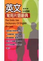 英文常用片語辭典