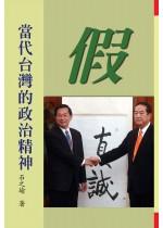 假:當代臺灣的政治精神