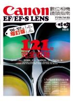 Canon EF/EF-S LENS數位相機鏡頭指南:121款完全收錄(2006 ~ 2007年度增訂版)