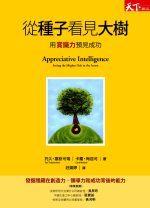 從種子看見大樹:用賞識力預見成功