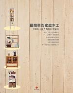 最簡單的家庭木工:九個木工達人教你自製家具