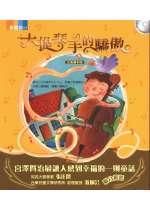 大提琴手的驕傲 讀本版  附1CD