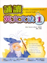 誦讀英文文法1 =  Smiley grammar book /