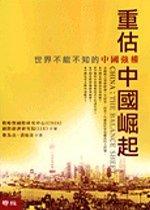 重估中國崛起 :  世界不能不知的中國強權 /