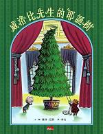 威洛比先生的耶誕樹 /