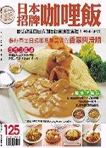 日式招牌咖哩飯