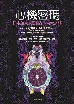 心機密碼-日本超人氣塔羅占卜術大公開