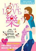 Love Love樂:輕鬆享受「愛愛」樂趣