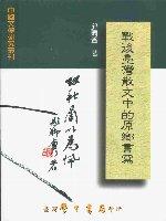 戰後臺灣散文中的原鄉書寫