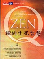 ZenQ :  禪的生死智慧 /