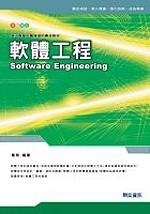 軟體工程 =  Software engineering /