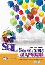 SQL Server 2005從入門到精通 /