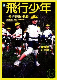 飛行少年:一輪千里環台挑戰