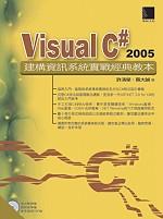 Visual C# 2005建構資訊系統實戰經典教本