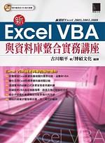 新Excel VBA與資料庫整合實務講座 /
