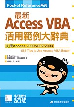 最新Access VBA活用範例大辭典