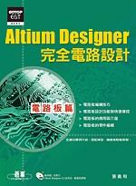 Altium Designer完全電路設計.  電路板篇 /