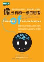 像分析師一樣的思考:學會財務分析的基本技巧,讓你經營獲利.投資致勝