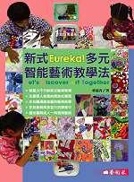 新式多元智能藝術教學法 =  Eureka! Let