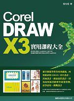 CorelDRAW X3實用課程大全