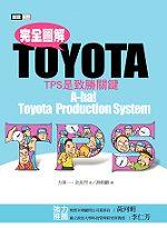 完全圖解TOYOTA =  A-ha! Toyota productionsystem : TPS是致勝關鍵 /