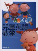 兒童英語教學 /