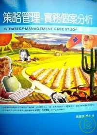 策略管理:實務個案分析(第三版)