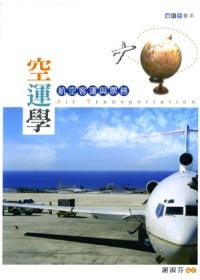 空運學:航空客運與票務