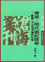 傳統▫現代與記號學 :  語言.文化和理論的移植 /