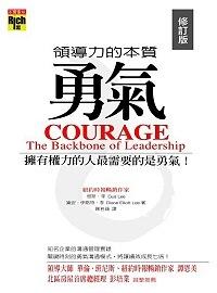 勇氣:領導力的本質