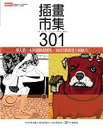 插畫市集301 = Masterpiece of illustration