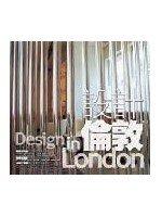 設計倫敦 =  Designed London /