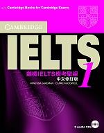劍橋IELS模考聖經(中文修訂版)