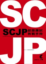 SCJP認證應試教戰手冊
