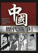 中國歷代戰爭新詮