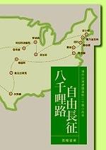 八千哩路自由長征 :  海外臺灣建國運動二十個小故事 /