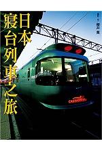 日本寢臺列車之旅 /