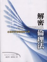 解密倫理法 :  心理學家實務指導手冊 = Decoding the ethics code: a practical guide for psychologists /