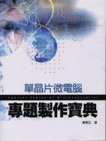 單晶片微電腦 :   專題製作寶典 = Special topics of microcontroller  /