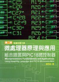 微處理器原理與應用 =  Microprocessors fundamentals and applications : 組合語言與PIC18微控制器 : using assembly language and PC18 microcontrollers /