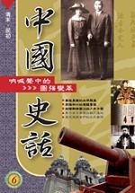 中國史話:吶喊聲中的圖強變革