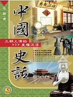 中國史話:三朝上演的皇朝沉浮