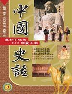 中國史話:塵封不住的絢麗王朝