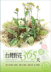 臺灣野花365天,春夏篇