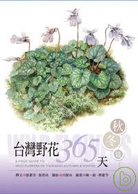 臺灣野花365天,秋冬篇